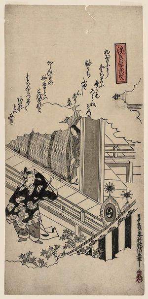 Okumura Masanobu: Momiji no ga, Ch. 7 of The Tale of Genji (Genji Kôyô no ga) - Museum of Fine Arts