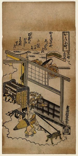 Nishimura Shigenaga: Kayoi Komachi, No. 3 from the series Seven Komachi (Nana Komachi no uchi) - Museum of Fine Arts