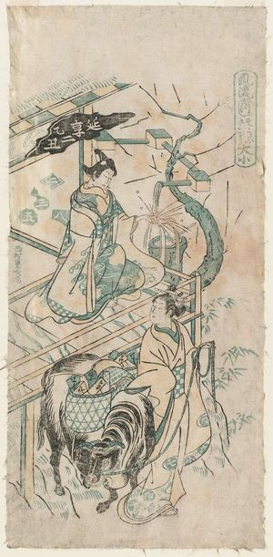 西村重長: Parody of Sofu and His Ox and Kyoyo at the Waterfall, a Calendar (Mitate Sofu Kyoyo daishô) - ボストン美術館