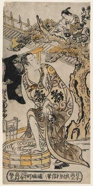 Okumura Toshinobu: Actors Ichikawa Masugorô as Yonosuke and Sodesaki Kikutarô as a Woman Bathing - Museum of Fine Arts