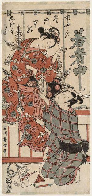 Ishikawa Toyonobu: Man Handing Sandals to a Woman - Museum of Fine Arts