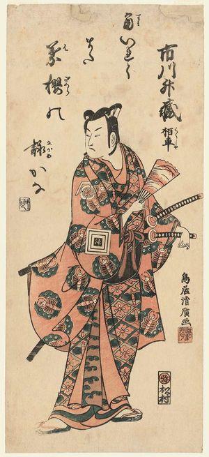Torii Kiyohiro: Actor Ichikawa Masuzô as Soga no Gorô - Museum of Fine Arts