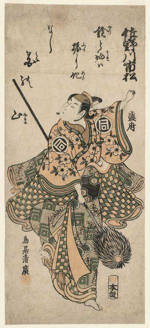 Torii Kiyohiro: Actor Sanogawa Ichimatsu I - Museum of Fine Arts