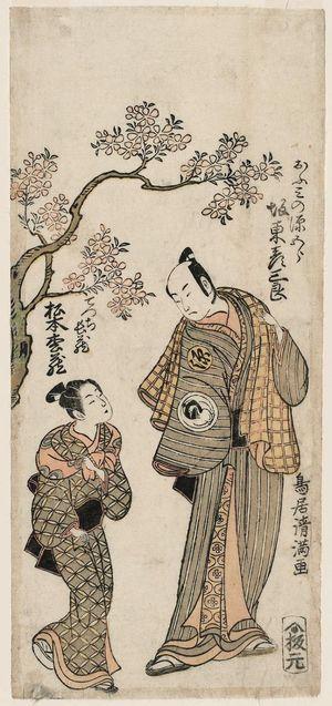 鳥居清満: Actors Bandô Hikosaburô as Ômi no Gengorô and Matsumoto Matsuzô as the Boy Servant (Detchi) Chôzô - ボストン美術館