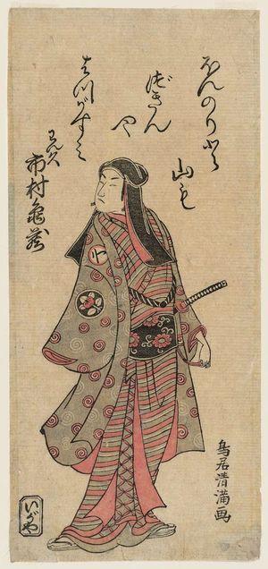鳥居清満: Actor Ichimura Kamezô as Wankyû - ボストン美術館