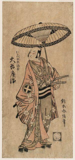 鈴木春信: Actor Ôtani Hiroji III as Okabe no Rokumita - ボストン美術館