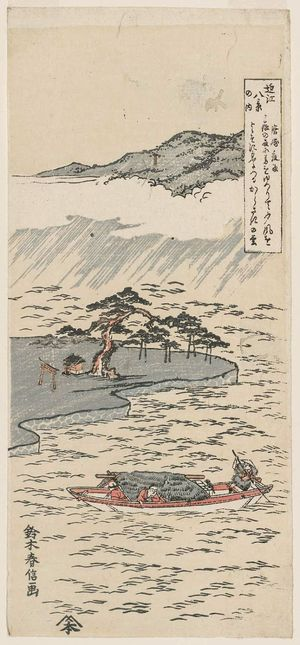 鈴木春信: Night Rain at Karasaki (Karasaki yau), second state, from the series Eight Views of Ômi (Ômi hakkei no uchi) - ボストン美術館