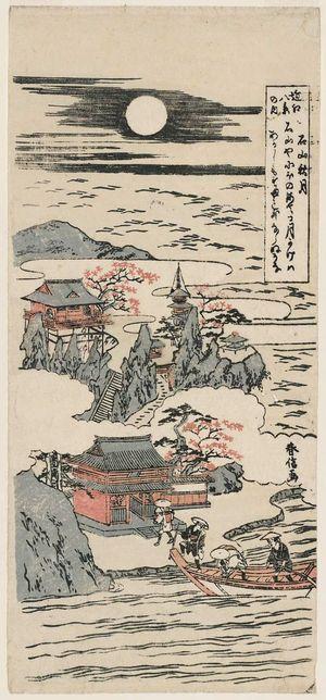 鈴木春信: Autumn Moon at Ishiyama Temple (Ishiyama shûgetsu), second state, from the series Eight Views of Ômi (Ômi hakkei no uchi) - ボストン美術館