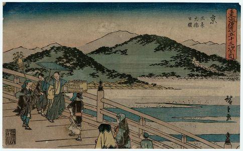 Utagawa Hiroshige: Kyoto: The Great Bridge at Sanjô (Kyô, Sanjô Ôhashi no zu), from the series The Fifty-three Stations of the Tôkaidô Road (Tôkaidô gojûsan tsugi no uchi), also known as the Gyôsho Tôkaidô - Museum of Fine Arts