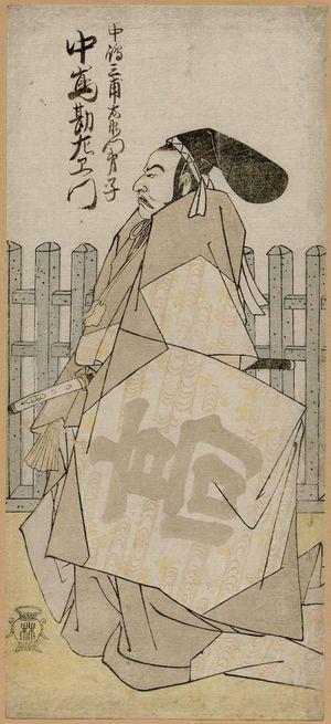 Katsukawa Shunko: Actor Nakajima Kanzaemon II as Kô no Moronao - Museum of Fine Arts