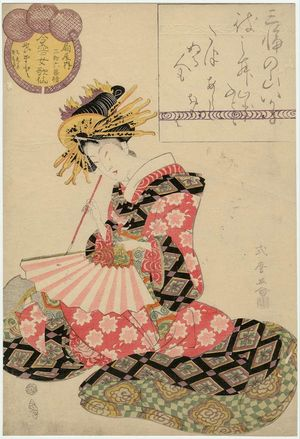 Kitagawa Shikimaro: Hanamado of the Ôgiya, kamuro Chieda and Saeda, from the series Female Poetic Immortals in the Modern Style, a Set of Thirty-six (Imayô onna kasen, sanjûrokuban tsuzuki) - ボストン美術館