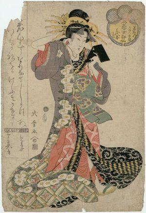 Kitagawa Shikimaro: Miyoharu of the Wakamatsu(ya), kamuro Hanano and Wakaba, from the series Female Poetic Immortals in the Modern Style, a Set of Thirty-six (Imayô onna kasen, sanjûrokuban tsuzuki) - ボストン美術館