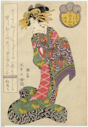 Kitagawa Shikimaro: Koginu of the Wakanaya, kamuro Kureha and Ayaha, from the series Female Poetic Immortals in the Modern Style, a Set of Thirty-six (Imayô onna kasen, sanjûrokuban tsuzuki) - ボストン美術館
