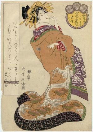 Kitagawa Shikimaro: Ôyodo of the Tsuruya, kamuro Yayoi and Kichiji, from the series Female Poetic Immortals in the Modern Style, a Set of Thirty-six (Imayô onna kasen, sanjûrokuban tsuzuki) - ボストン美術館