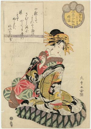 Kitagawa Shikimaro: Ainare of the Ebiya, kamuro Kanomo and Konomo, from the series Female Poetic Immortals in the Modern Style, a Set of Thirty-six (Imayô onna kasen, sanjûrokuban tsuzuki) - ボストン美術館