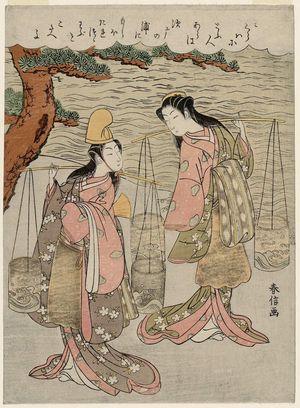 Suzuki Harunobu: The Brine Maidens Matsukaze and Murasame on Suma Beach - Museum of Fine Arts