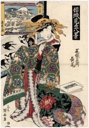Utagawa Kuniyasu: Eight Views of Japan, Kiyomigaseki (Yamato hakkei, Kiyomigaseki): Nagao of the Owariya, from the series Courtesans Compared to Eight Views (Keisei mitate hakkei) - Museum of Fine Arts