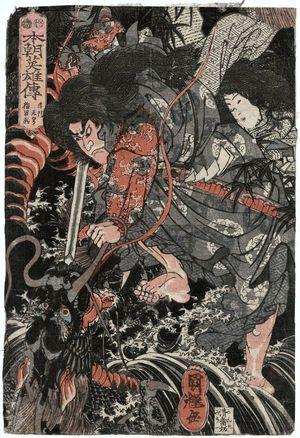 歌川国輝: Gozu Tennô (=Susanoo) and Inada-hime, from the series Lives of Heroes of Our Country (Honchô eiyû den) - ボストン美術館