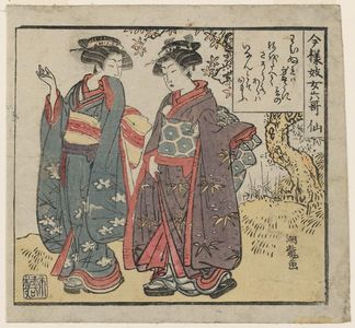 Isoda Koryusai: Poem by Ono no Komachi, from the series Present-day Geisha as the Six Poetic Immortals (Imayô gijo rokkasen) - Museum of Fine Arts