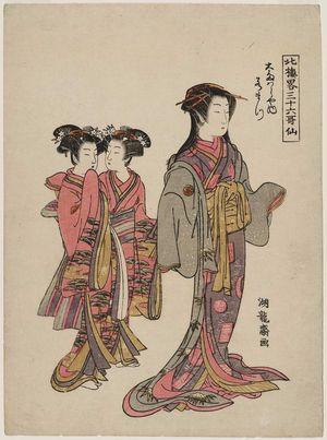 磯田湖龍齋: Wakamatsu of the Ôtawaraya, from the series Parodies of the Thirty-six Poetic Immortals in the Northern Quarter (Hokurô yatsushi Sanjû rokkasen) - ボストン美術館