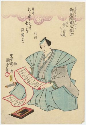 二代歌川国貞: Memorial Portrait of Actor - ボストン美術館