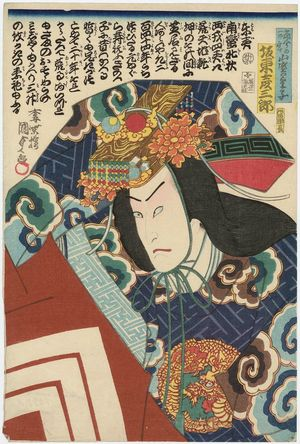 Utagawa Kunisada II: Actor - Museum of Fine Arts