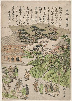 Kitao Shigemasa: Kan'ei-ji Temple at Tôeizan (Tôeizan Kan'ei-ji), from an untitled series of famous places in Edo - Museum of Fine Arts