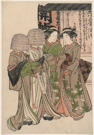 北尾政美: Two Women and Two Komusô - ボストン美術館