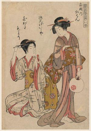 Kitao Shigemasa: Returning Sails at Ryôgoku (Ryôgoku no kihan), from the series Eight Views Represented by Modern Beauties (Tôsei mitate bijin hakkei) - Museum of Fine Arts
