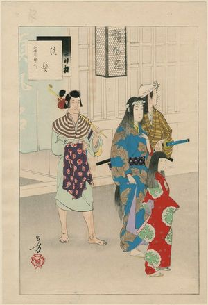Mizuno Toshikata: Freshly Washed Hair: Woman of the Shôhô Era [1644-48] (Araigami, Shôhô koro fujin), from the series Thirty-six Elegant Selections (Sanjûroku kasen) - Museum of Fine Arts
