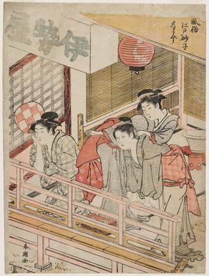 Katsukawa Shuncho: The Iseya in Nakazu, from the series Fashionable Sands of Edo (Fûzoku Edo sunago) - Museum of Fine Arts