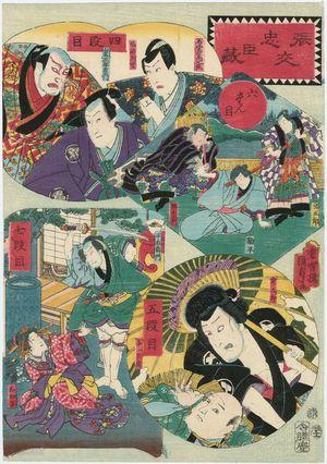 二代歌川国貞: Harimaze Chûshingura - ボストン美術館