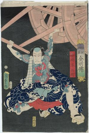 二代歌川国貞: Kintoki Hanbei, from the series Legends of the Dragon Sword and the Thunderbolt of Absolute Truth (Kurikara kongô den) - ボストン美術館