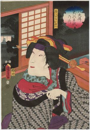 二代歌川国貞: Actor Onoe Kikujirô II as Fusahachi's Wife Nui, from the series The Book of the Eight Dog Heroes (Hakkenden inu no sôshi no uchi) - ボストン美術館