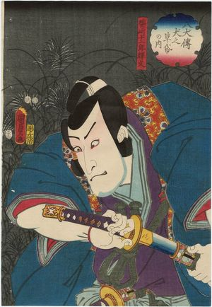 二代歌川国貞: Actor Seki Sanjûrô II as Amazaki Jûichirô Terufumi, from the series The Book of the Eight Dog Heroes (Hakkenden inu no sôshi no uchi) - ボストン美術館