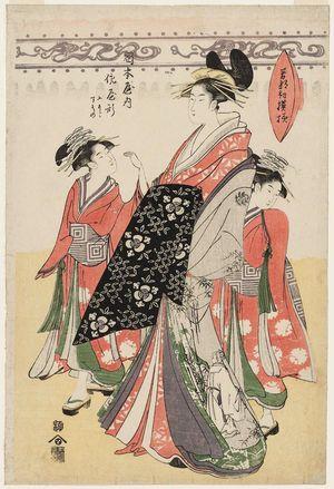 細田栄之: Sayagata of the Okamotoya, kamuro Fumoto and Susono, from the series New Year Designs as Fresh as Young Leaves (Wakana hatsu moyô) - ボストン美術館
