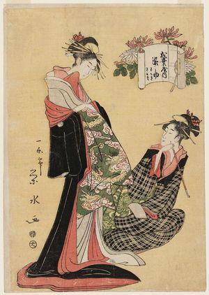 一楽亭栄水: Somenosuke of the Matsubaya, kamuro Wakagi and Wakaba - ボストン美術館