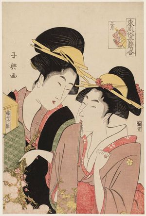 Eishosai Choki: The Third Month (Sangatsu), from the series Comparison of the Customs of the Five Festivals in Eastern Japan (Azuma fûzoku gosekku awase) - Museum of Fine Arts