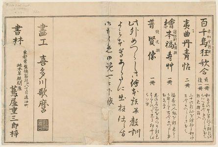 喜多川歌麿: Advertisements and Publisher's Colophon, from the album Momo chidori kyôka awase (Myriad Birds: A Kyôka Competition) - ボストン美術館