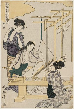 喜多川歌麿: No. 12, The End, from the series Women Engaged in the Sericulture Industry (Joshoku kaiko tewaza-gusa) - ボストン美術館