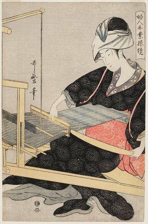 喜多川歌麿: Weaving on a Loom, from the series Women's Handicrafts: Models of Dexterity (Fujin tewaza ayatsuri kagami) - ボストン美術館