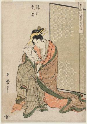 Kitagawa Utamaro: Kiyokawa and Bunshichi, from the series Musical Program of True Love (Ongyoku hiyoku no bangumi) - Museum of Fine Arts