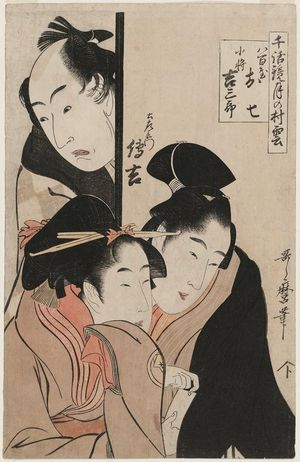 Kitagawa Utamaro: Oshichi the Greengrocer's Daughter, Kichisaburô the Boy Servant, and Dozaemon Denkichi (Yaoya Oshichi, Koshô Kichisaburô, Dozaemon Denkichi), from the series Models of Love Talk: Clouds Form over the Moon (Chiwa kagami tsuki no murakumo) - Museum of Fine Arts