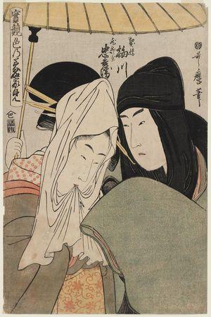 喜多川歌麿: The Courtesan Umegawa and Chûbei of the Courier Firm (Keisei Umegawa, Hikyakuya Chûbei), from the series True Feelings Compared: The Founts of Love (Jitsu kurabe iro no minakami) - ボストン美術館