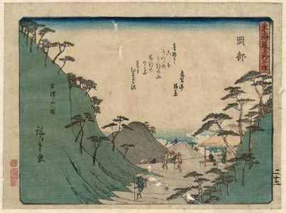 歌川広重: Okabe: View of Mount Utsu (Okabe, Utsu no yama no zu, from the series Fifty-three Stations of the Tôkaidô Road (Tôkaidô gojûsan tsugi), also known as the Kyôka Tôkaidô - ボストン美術館