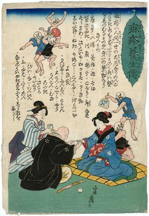 Yoshifuji: Treatments for Measles (Hashika yôjô no den) - Museum of Fine Arts