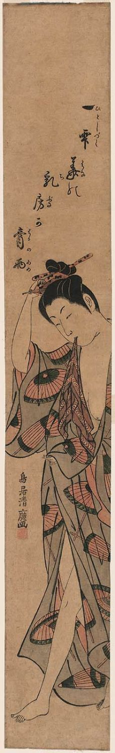Torii Kiyohiro: Young Woman Coming from Bath - Museum of Fine Arts