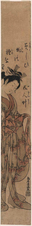鳥居清満: Woman Tying Her Obi - ボストン美術館