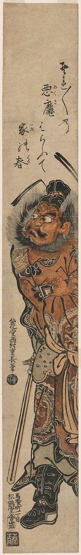 西村重長: Zhong Kui (Shôki) the Demon Queller - ボストン美術館