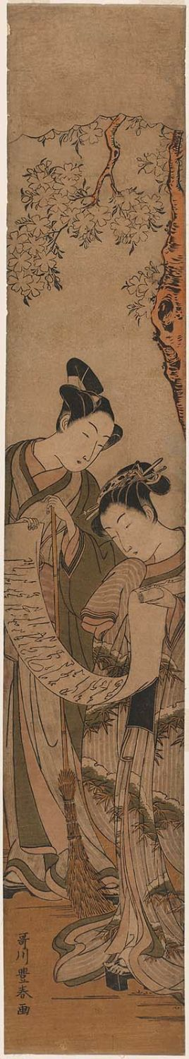 歌川豊春: Young Couple as Kanzan and Jittoku - ボストン美術館